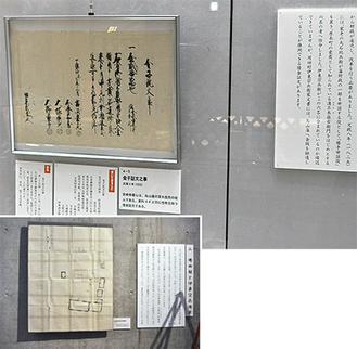 伊東宗兵衛家と烏山藩との間で交わされたと推測できる借金証文と解説パネル(上)。下は伊東宗兵衛家の間取り図