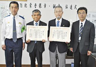 防犯栄誉銀章を受けた福島さん(写真左から2番目)と防犯栄誉銅章を受章した仲川さん(同3番目)。左端は磯野署長