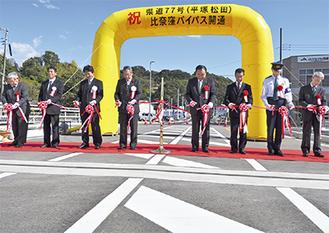 テープカットをする杉山町長(写真左から4番目)と事業関係者、来賓