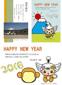 写真左上から時計回りに中井中央公園、なかまると富士山【1】、なかまると猿の着ぐるみのオリジナル年賀状