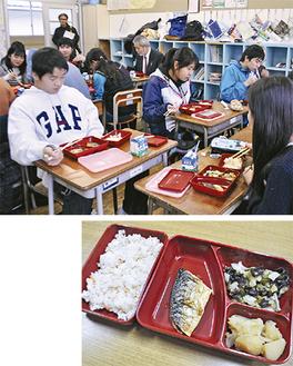 給食を食べる大磯中学校の生徒(写真上)と1月12日のスクールランチ(写真右)
