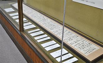 昭和27年に蘇峰が吉田茂に宛てた書簡手控え。吉田の政治姿勢を痛烈に批判する内容となっている