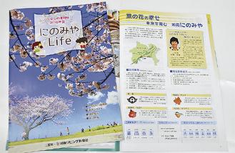 生活に役立つ情報を掲載した「くらしの便利帳」
