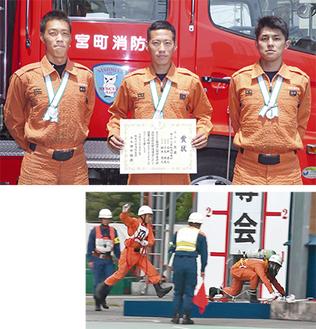 (写真上・左から)鈴木さん、二見さん、三井さん。(写真右)大会で訓練成果を見せる二宮町消防署の選手