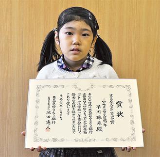 「すてきなデザイン・アイデア賞」を受賞した早川さん