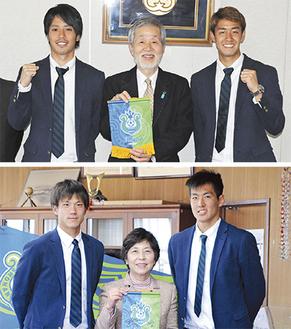 中崎町長を訪問した石川選手(左)と秋野選手。下は村田町長を囲む宮市選手(左)と後藤選手