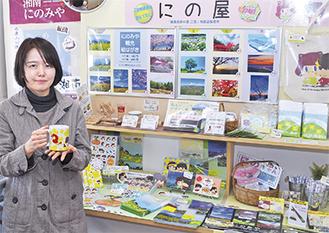 ササキワカバさんとにの屋の販売コーナー