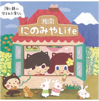 「ニーノとミーヤ」のイラストをあしらった小冊子「湘南にのみやLife」の表紙