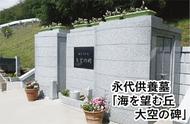 「海」「桜」寄り添う永代供養墓