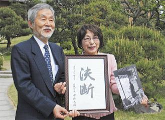記念品を手にする邑石さん(右)と中崎町長