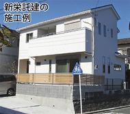 「地元建築会社」が建てた家