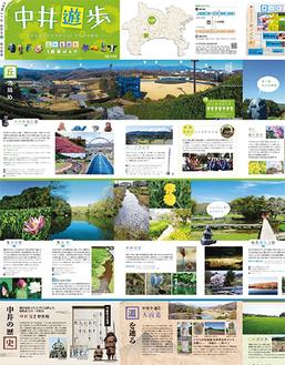 散策ガイドマップ「中井遊歩」