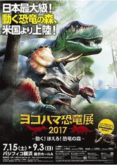 17体の恐竜が動きほえる