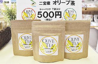 二宮産オリーブ茶