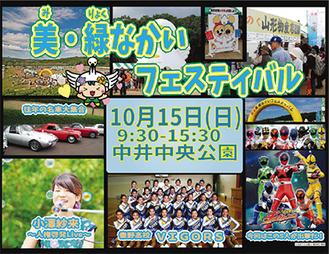 イベントのポスター(部分)