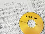 図書館で見つかった楽譜と、オリジナル音源を録音したCD-R