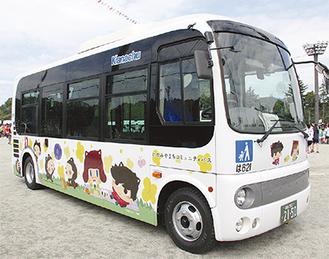 「ニーノとミーヤ」がデザインされたコミュニティバス