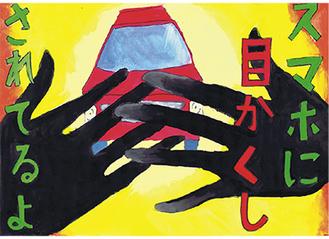 交通安全ポスター最優秀賞を受賞した宇佐美遙さんの作品