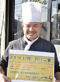 ライブを主催する大竹さん