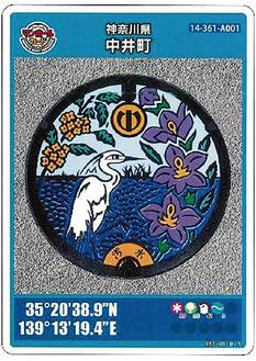 中井町のマンホールカード(表)