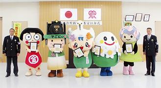 松田警察署から特殊詐欺特別捜査官に任命された中井町の「なかまる」(中央)と1市3町のマスコットキャラクター(中井町提供)