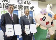 JAFと観光協定を締結