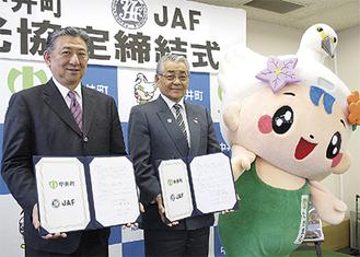 協定書を交わした上野支部長(左)と杉山町長