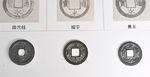 異なる藤沢銭を比較展示