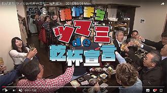 「我がまちツマミde乾杯宣言〜二宮町編〜」の一場面