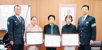 松嶋署長から感謝状を受け取った杉山さん、高橋さん、井田さん(左から順、大磯署提供)