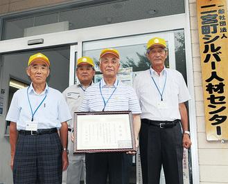 左から二宮町シルバー人材センターの秋山伸司副理事長、秋山守事務局長、内藤理事長、脇俊二常務理事