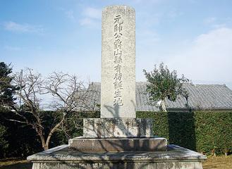 山縣有朋の生誕地に立つ石碑