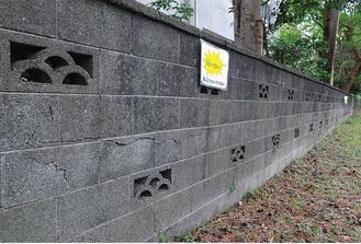 ひび割れや傾きが見られる大磯中学校のブロック塀