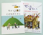 戦争体験者の話をもとに制作した2冊の絵本