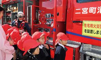 消防車を見学する園児