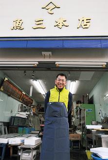 有限会社魚三商店内海申了さん 59歳二宮町二宮