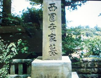多磨霊園にある西園寺家の墓碑