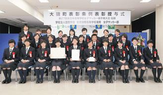 表彰を受けた星槎国際高校湘南の女子サッカー部=3月15日・大磯町保健センター