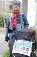 東海道を歩き旅