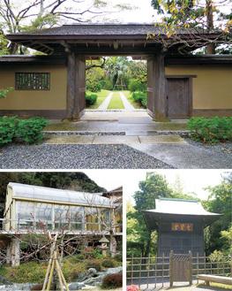 旧吉田茂邸の兜門(上)、七賢堂(右下)、サンルーム
