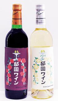 販売が始まる邸園ワイン