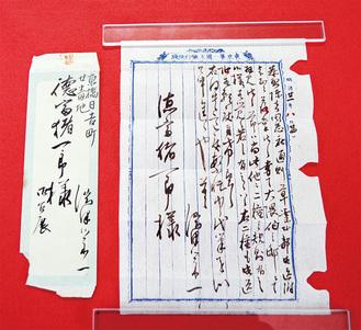 渋沢栄一が徳富蘇峰に宛てた手紙