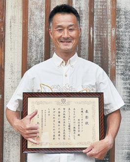 表彰状を手にする田原代表