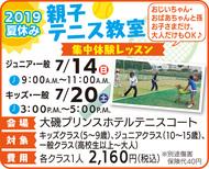 夏休み 親子テニス教室