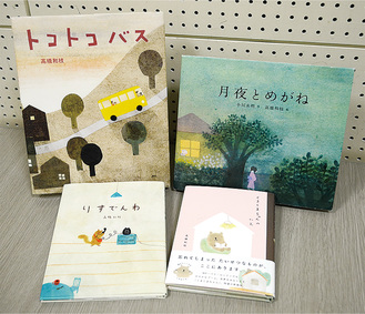 二宮町図書館にある高橋和枝さんの絵本
