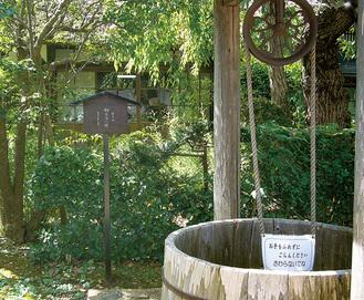 原敬生家の産湯の井戸