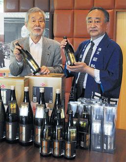 純米酒「決断の聖地」を手にする中崎町長(左)と竹村社長