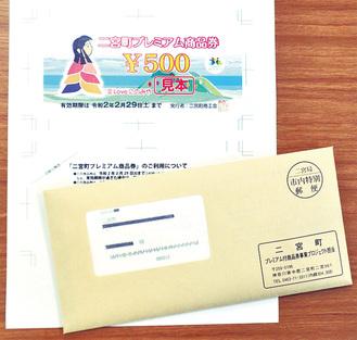 二宮町の商品券デザイン案(上)と申請書発送封筒