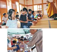 楊谷寺で子ども坐禅会