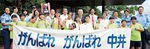 中井町の選手と指導者、杉山町長、関係者たち